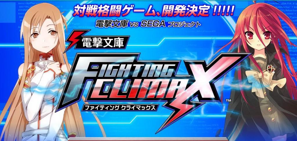 dengeki-bunko-fighting-climax-07