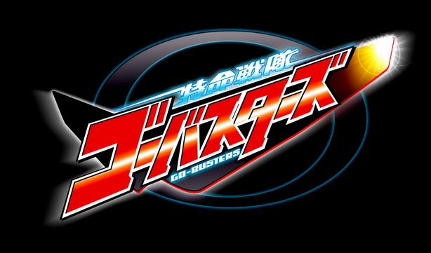 Tokumei Sentai Go-Busters (1)