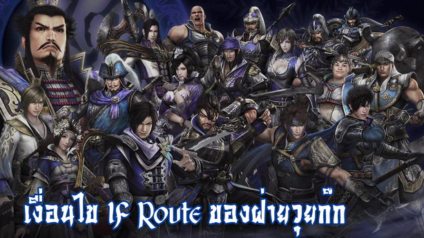 Dynasty Warrior 8 Extreme Legend (26)