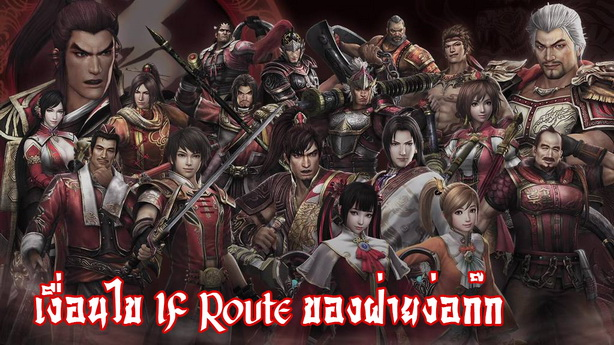 Dynasty Warrior 8 Extreme Legend (27)