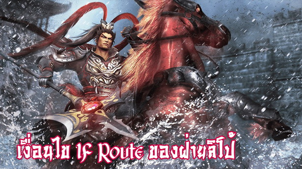Dynasty Warrior 8 Extreme Legend (29)