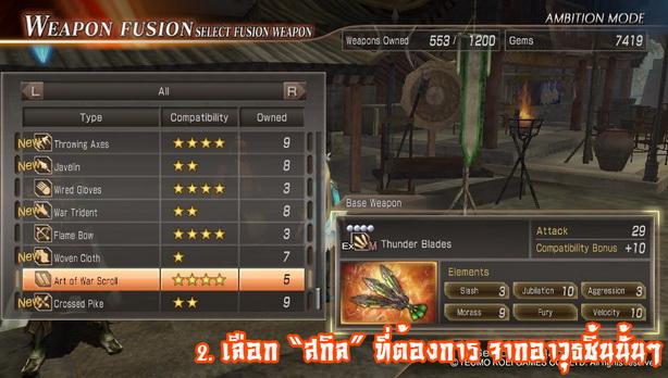 Dynasty Warrior 8 Extreme Legend (33)