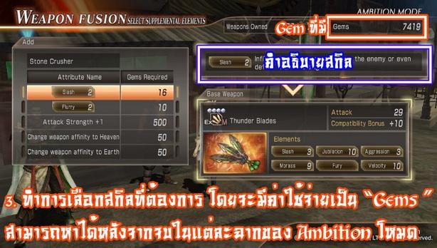 Dynasty Warrior 8 Extreme Legend (34)
