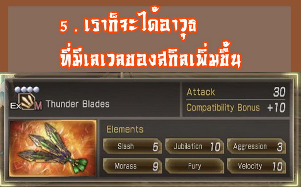 Dynasty Warrior 8 Extreme Legend (36)