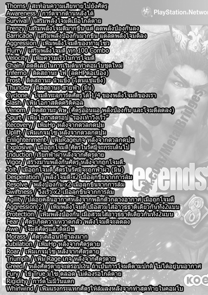 Dynasty Warrior 8 Extreme Legend (37)