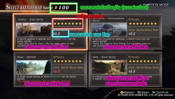 Dynasty Warrior 8 Extreme Legend (44)