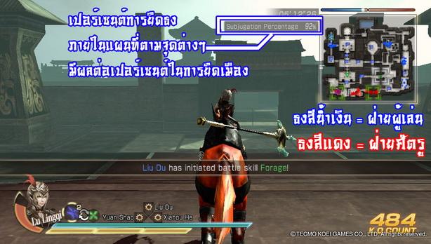 Dynasty Warrior 8 Extreme Legend (53)