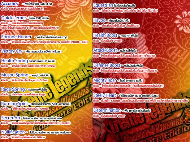 Dynasty Warrior 8 Extreme Legend (57)