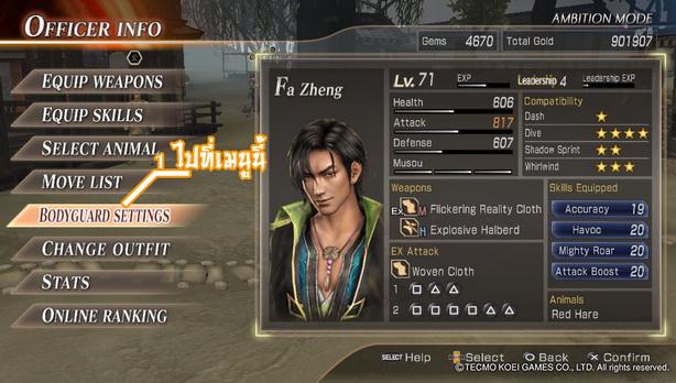 Dynasty Warrior 8 Extreme Legend (58)