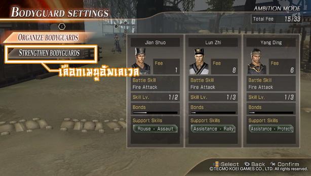 Dynasty Warrior 8 Extreme Legend (62)