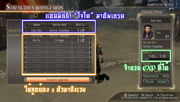 Dynasty Warrior 8 Extreme Legend (64)