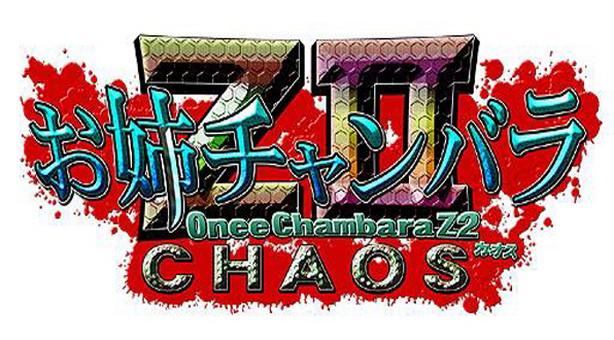 OnechanbaraZ2 (1)
