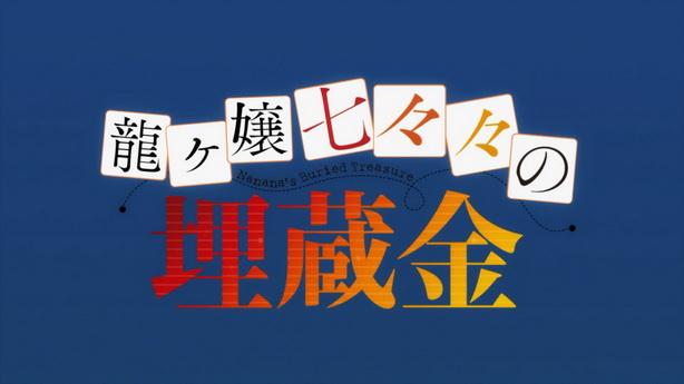Ryuugajou Nanana no Maizoukin  (1)