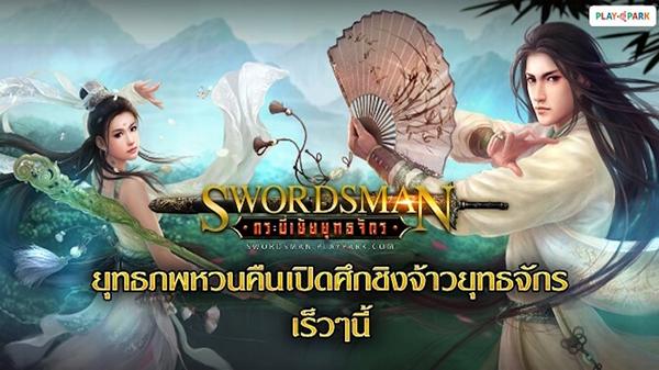 swordman-online-thai 2019 (5)