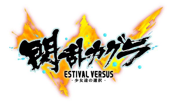 Senran-Kagura-Estival-Versus-(4)
