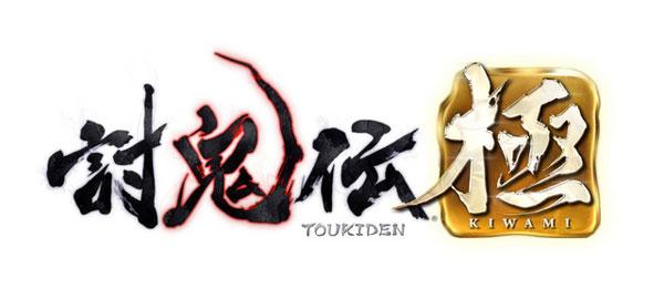 toukiden-kiwami-logo