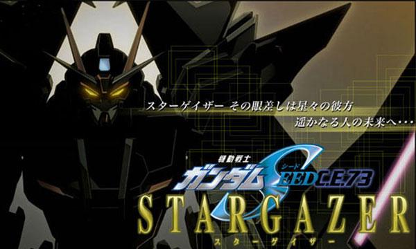 GundamSEED--C.E.73-Stargazer-(1)