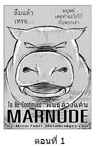marnude_01-cover-mini