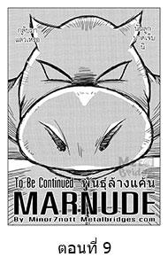 marnude_09-cover-mini