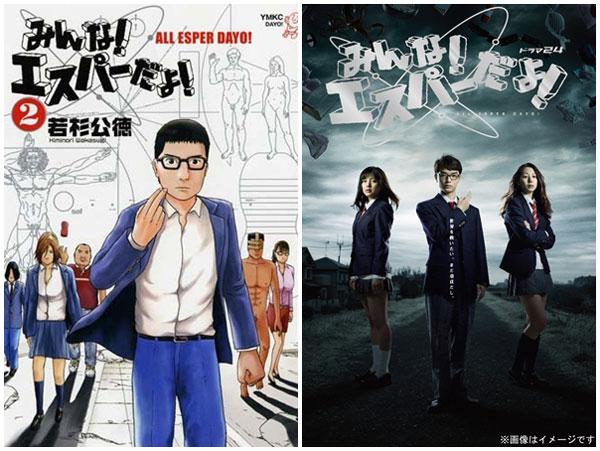 top-10-manga-2015---Minna!-Esper-Dayo!