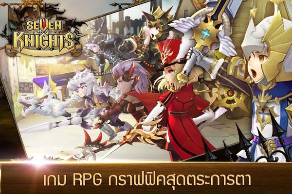 Seven-knights1