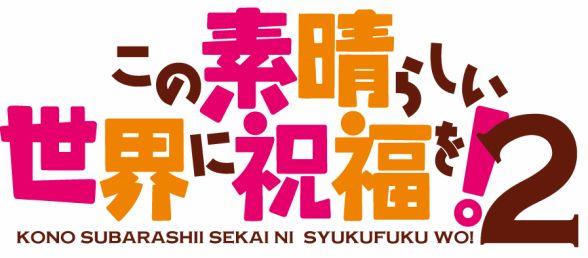 Konosuba_Logo_02
