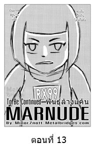 marnude13-cover-mini2