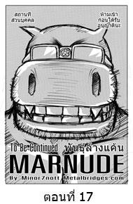 marnude17-cover-mini