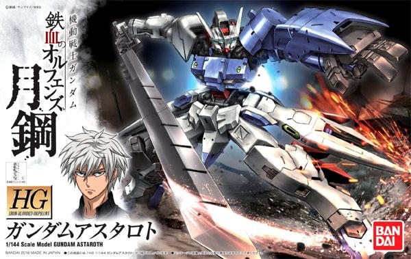 1144 HG Gundam Astaroth (1)
