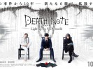 Death Note 2016 Light Up The New World - character (11)