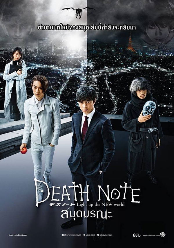 Death-note---Th-poster