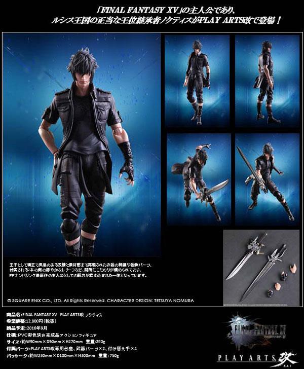 Play Arts Kai  Noctis Lucis Caelum - Final Fantasy XV (Square Enix) (19)