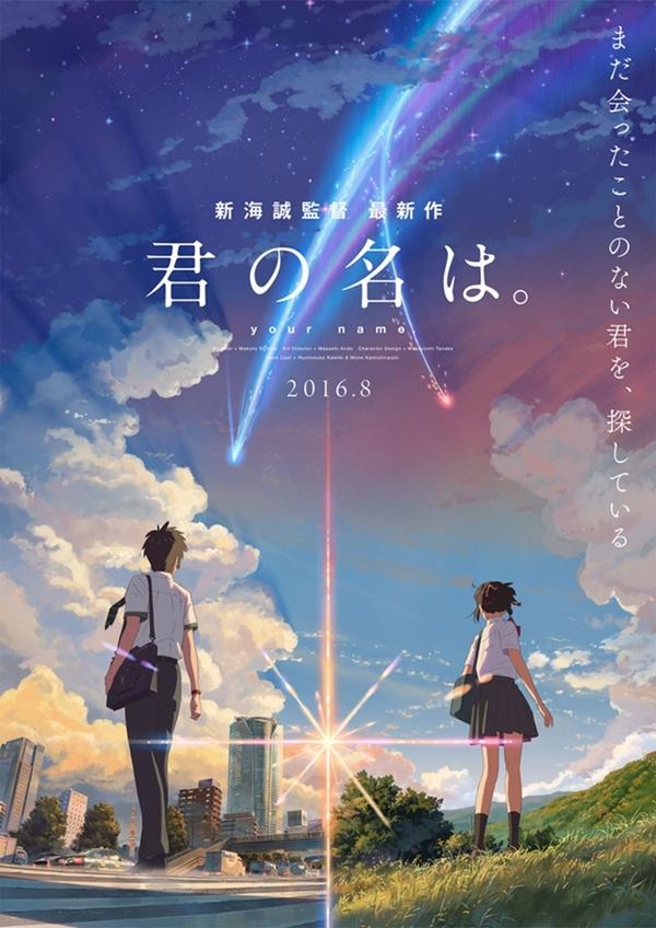 Your Name. - Shinkai Makoto (1)