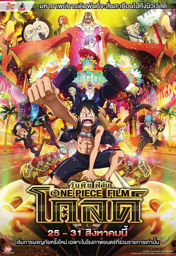 poster One-Piece-Film-Gold 2016-7