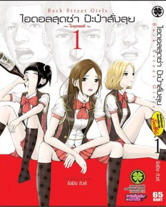 Back-Street-Girls-Volume-01