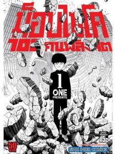 Mob-Psycho-100-Volume1
