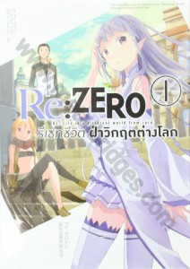 re-zero-re-life-in-a-different-world-from-zero-volume-1