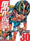 Yowamushi-Pedal-Volume-30