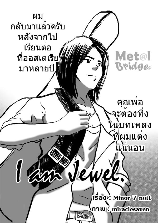 I_am_Jewel_02