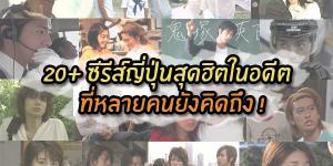 Japan series in Thai (FB)
