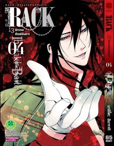 Rack 13-gakari no Zankoku Kikai volume 4