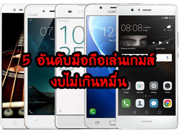 top 5 smartphone gaming