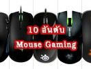 top-gaming-mouse-cover