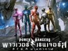 Power Ranger ex 2017 cover