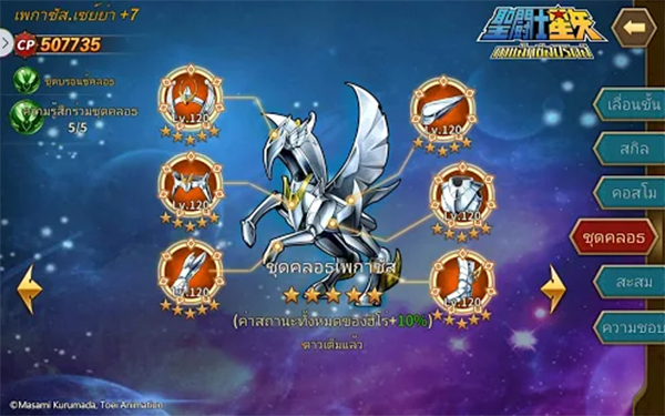 SAINT SEIYA Galaxy Spirits  (6)