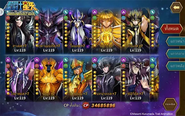 SAINT SEIYA Galaxy Spirits  (8)