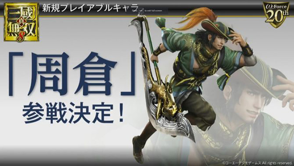 Dynasty Warriors 9 news (3)