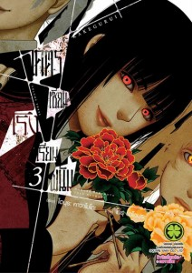 New_manga_Desember_03
