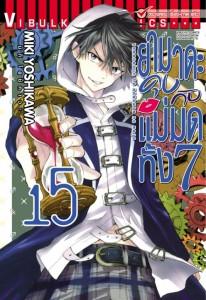 New_manga_Desember_05