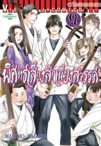 New_manga_Desember_06